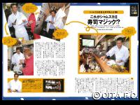週刊サッカーマガジンに先日のイベントが紹介されました。